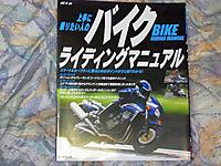Riding_book