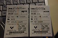 Gup_tatikawa_film_und_tv