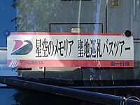 Hoshimemotrabel03