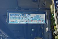 Hoshimemotrabel15