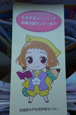 Gup_ooarai_tokubaku3