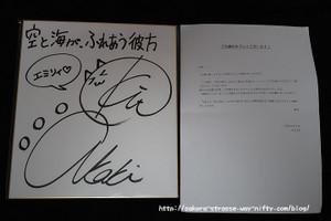 Kitoakari_signeture