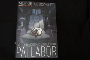 Patlabor30th