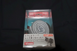 Lensheater360mk3